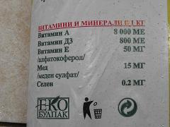 Фураж Финишер 2-2
