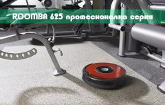 Прахосмукачка-робот iRobot Roomba 625