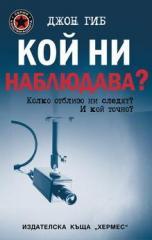 Literature popular science history