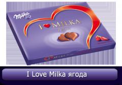 Шоколадови бонбони ягода 120 гр. I Love Milka