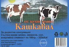 Краве кашкавал