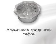 Отливки от алуминий
