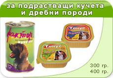 Храна за подрастващи кучета Фактор