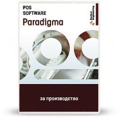 Paradigma - комплексна, модулно ориентирана