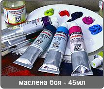 Маслени бои 45 ml