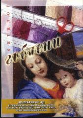 Collections of goods for the embroidry of gobelins
