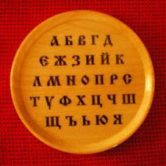 Чинийка подложка 9 см. с Българската азбука