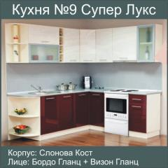 Кухня слонова кост