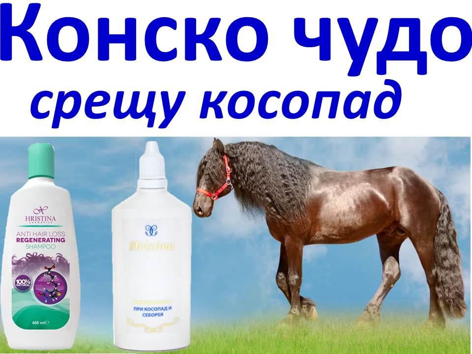 konsko_chudo_bilkovo_lechenie_na_kosopad
