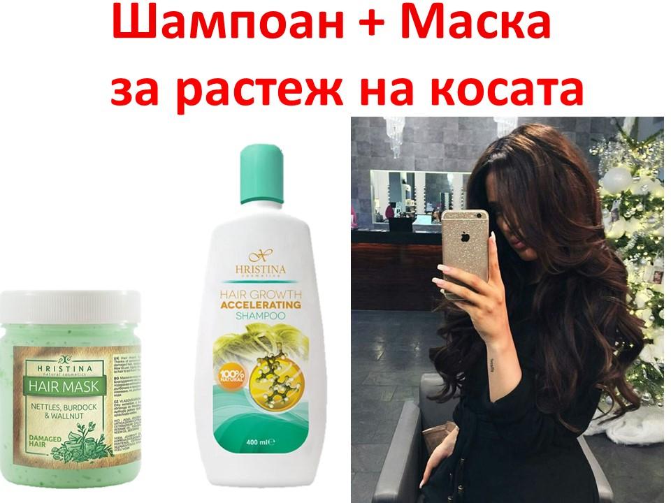 shampoan_i_maska_za_rastezh_na_kosata