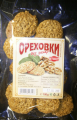 Ореховки без захар - 100г
