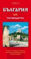 Пътеводител на България