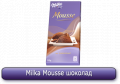 Шоколад Milka Mousse