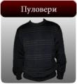 Мъжки пуловер Жулидан