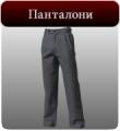 Мъжки панталони Жулидан