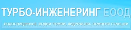 Турбо Инженеринг, ЕООД, София