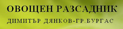 Овощен разсадник Дянков, ЕООД, Бургас