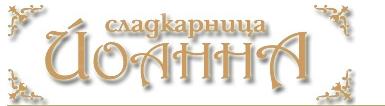 Сладкарница Йоанна, ЕТ, Благоевград