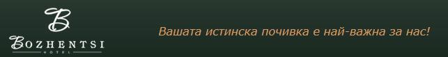 Хотел Боженци, Габрово