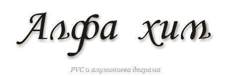Алфа - Хим, ЕООД, Разград