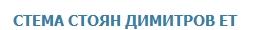 Стема - Стоян Димитров, ЕТ, Разград