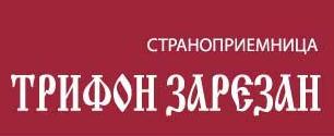 Хотел Трифон Зарезан, Кърджали