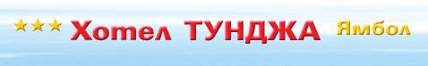 Хотел Тунджа, Ямбол