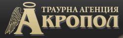 Траурна Агенция Акропол, ЕООД, Пловдив