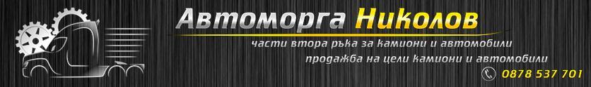 Автоморга Николов-Русе, ООД, Русе