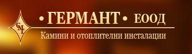 Германт, ЕООД, Бургас