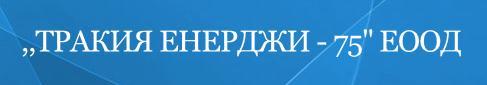 Тракия Енерджи 75, ЕООД, Казанлък