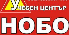 Учебен център НОБО, Русе