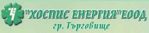 Хоспис Енергия, ЕООД, Търговище