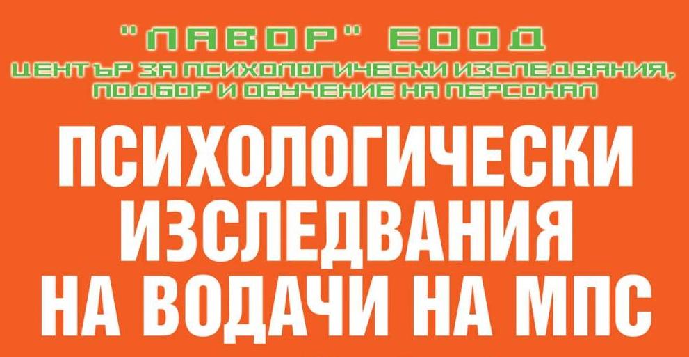 ЛАВОР, ЕООД, София