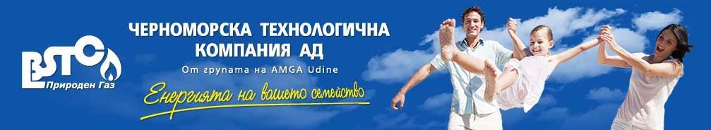 Черноморска Технологична Компания, АД, Варна