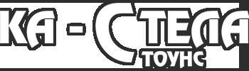 Ка-Стела, ET, Търговище
