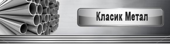 Класик Метал, ЕООД, Варна
