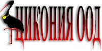 Цикония, ООД, Варна