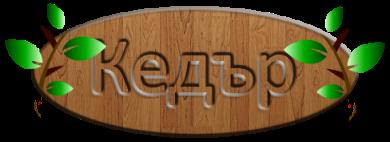 Кедър - Пламен Иванов, ЕТ, Варна