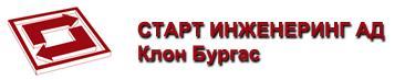 Старт Инженеринг, АД, Бургас
