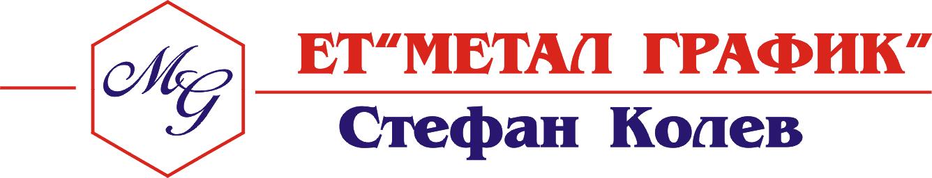 Метал График, ЕТ, Габрово