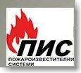 Пожароизвестителни системи, ООД, Пловдив