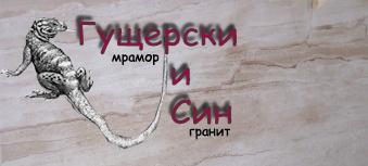 Гущерски и син, ЕООД, София