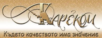Кареком, Хасково