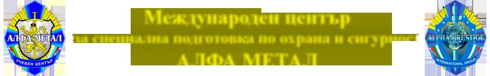 МЦСПОС Алфа-Метал, Габрово