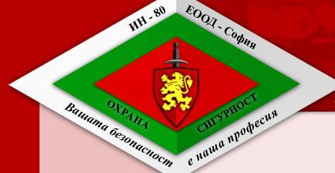 ИН-80, ЕООД, София