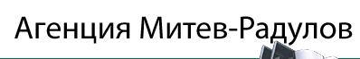 Агенция Митев - Радулов, СД, Ловеч