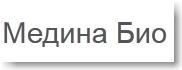 Медина Био, ООД, Габрово