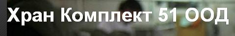 Хран Комплект 51, ООД, Хасково
