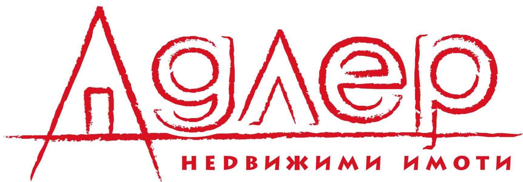 Адлер, ЕООД, Бургас